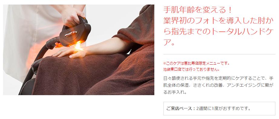 DanjoBi(ダンジョビ)恵比寿店