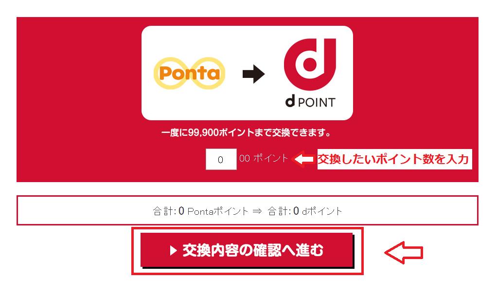交換したいPontaポイントを入力し、[交換内容の確認へ進む]をクリック