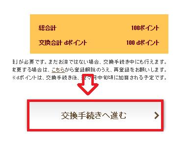 交換内容を確認して、[交換手続きへ進む]をクリック