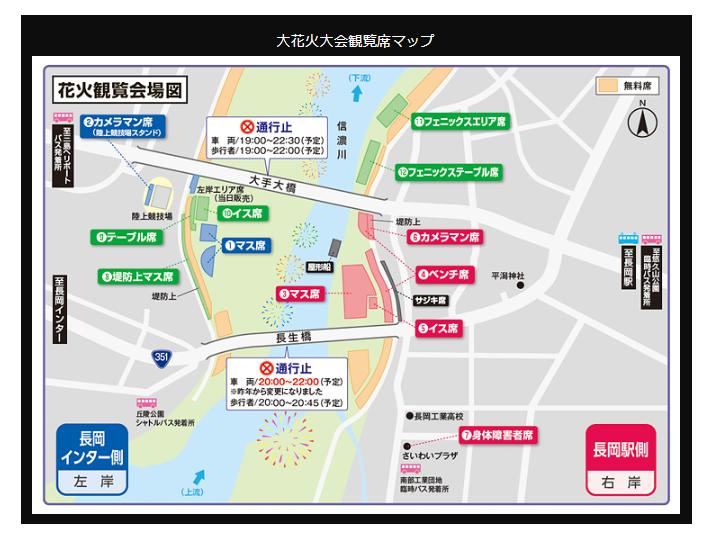 長岡花火大会の観覧席(有料席)